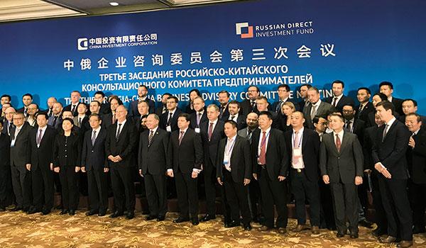 中俄企业咨询委员会第三次会议在京举行