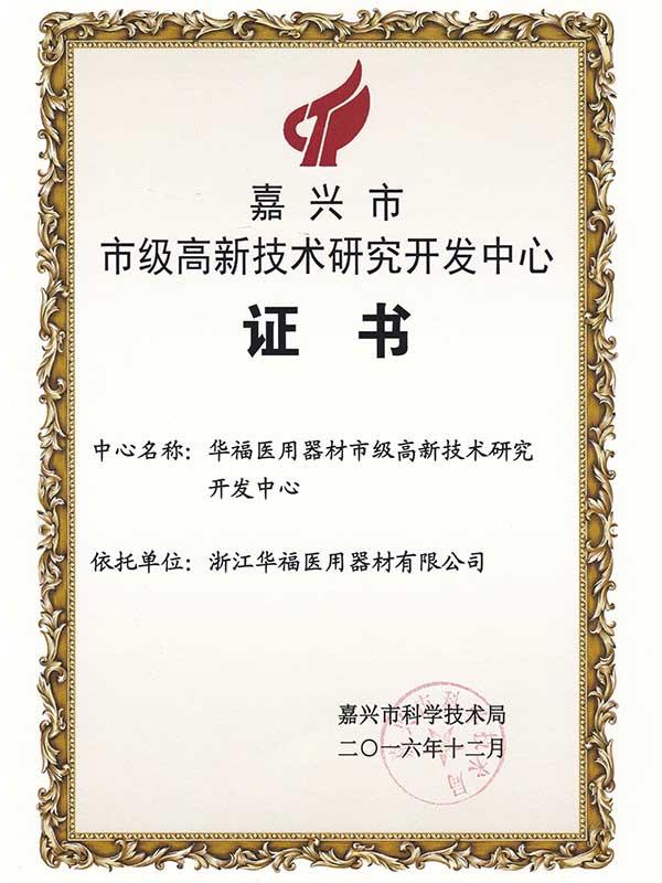 高新技术研发荣誉证书