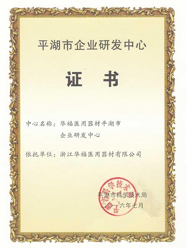 研发中心证书