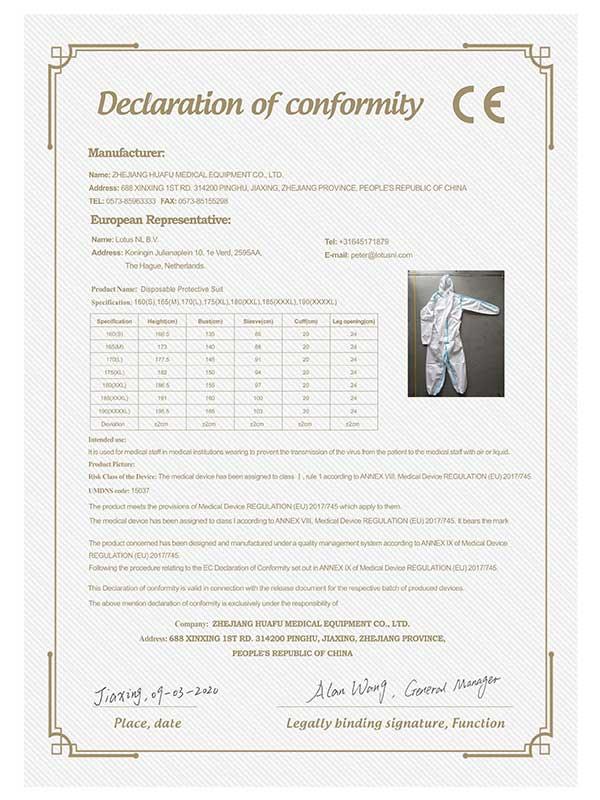 医用一次性防护服CE证书
