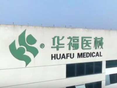 华福医疗器械企业宣传片
